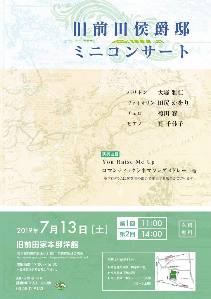 旧前田侯爵邸ミニコンサート 2019年7月13日(土)
